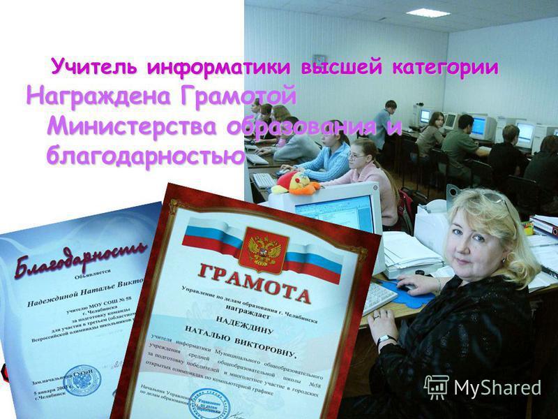 Учитель информатики высшей категории Награждена Грамотой Министерства образования и благодарностью