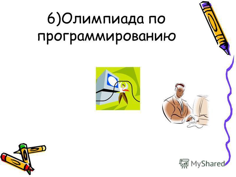 6)Олимпиада по программированию
