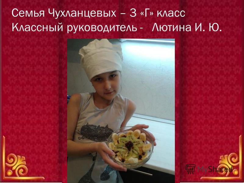 Семья Чухланцевых – 3 «Г» класс Классный руководитель - Лютина И. Ю.