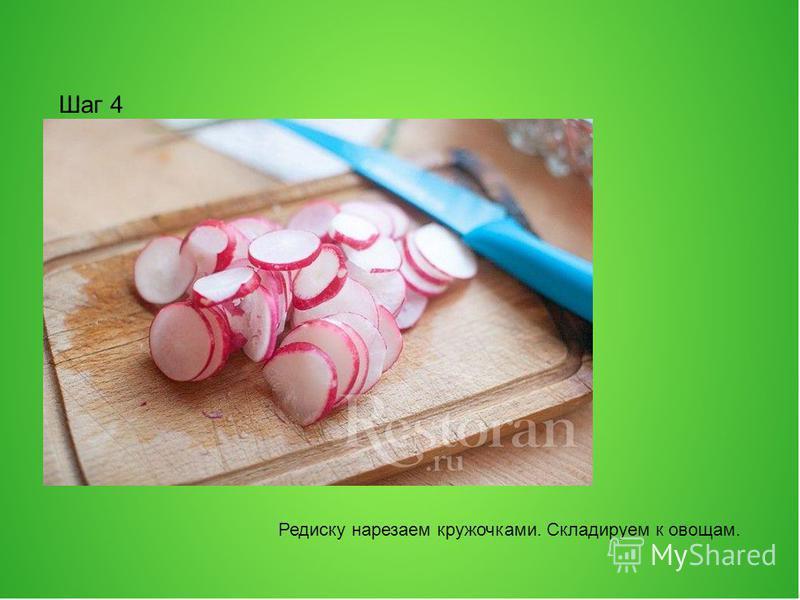 Шаг 4 Редиску нарезаем кружочками. Складируем к овощам.