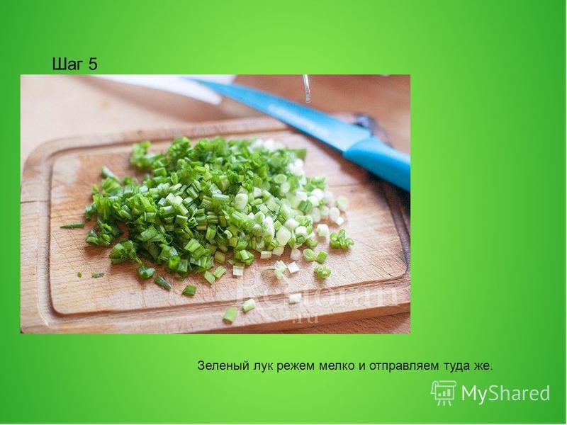 Шаг 5 Зеленый лук режем мелко и отправляем туда же.