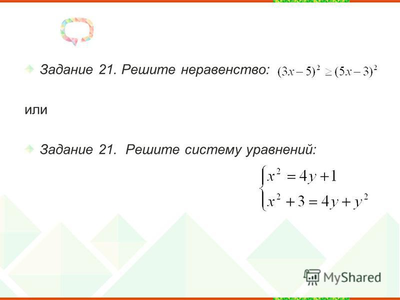 Задание 21. Решите неравенство: или Задание 21. Решите систему уравнений: