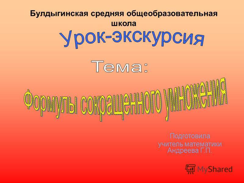 Подготовила учитель математики Андреева Г.П. Булдыгинская средняя общеобразовательная школа