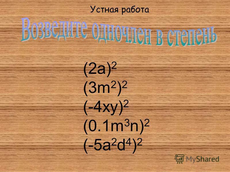 Устная работа (2 а) 2 (3m 2 ) 2 (-4xy) 2 (0.1m 3 n) 2 (-5a 2 d 4 ) 2