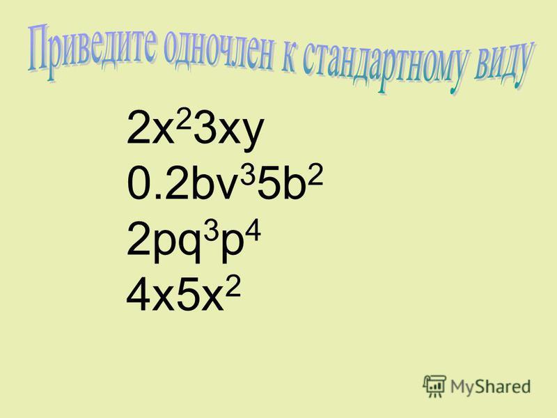 2x 2 3xy 0.2bv 3 5b 2 2pq 3 p 4 4x5x 2