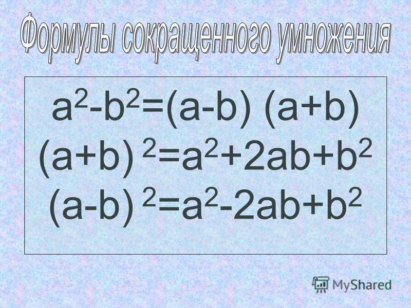 a 2 -b 2 =(a-b) (a+b) (a+b) 2 =a 2 +2ab+b 2 (a-b) 2 =a 2 -2ab+b 2