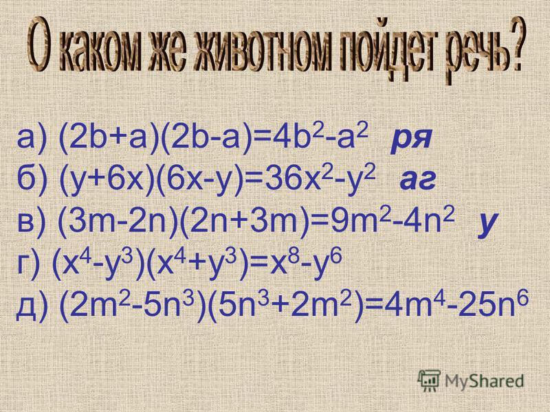 a) (2b+a)(2b-a)=4b 2 -a 2 ря б) (y+6x)(6x-y)=36x 2 -y 2 аг в) (3m-2n)(2n+3m)=9m 2 -4n 2 у г) (x 4 -y 3 )(x 4 +y 3 )=x 8 -y 6 д) (2m 2 -5n 3 )(5n 3 +2m 2 )=4m 4 -25n 6