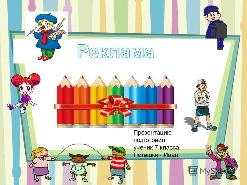 Презентацию подготовил ученик 7 класса Петашкин Иван
