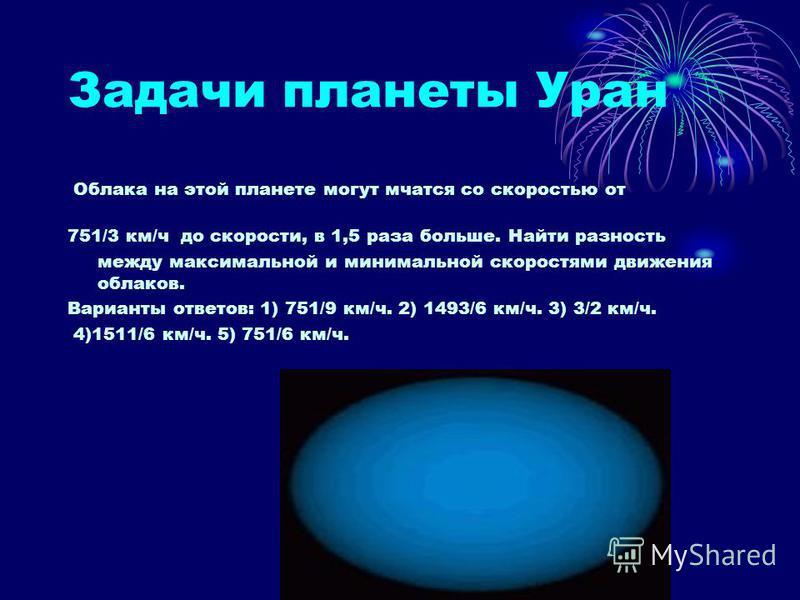 Задачи планеты Уран Облака на этой планете могут мчатся со скоростью от 751/3 км/ч до скорости, в 1,5 раза больше. Найти разность между максимальной и минимальной скоростями движения облаков. Варианты ответов: 1) 751/9 км/ч. 2) 1493/6 км/ч. 3) 3/2 км