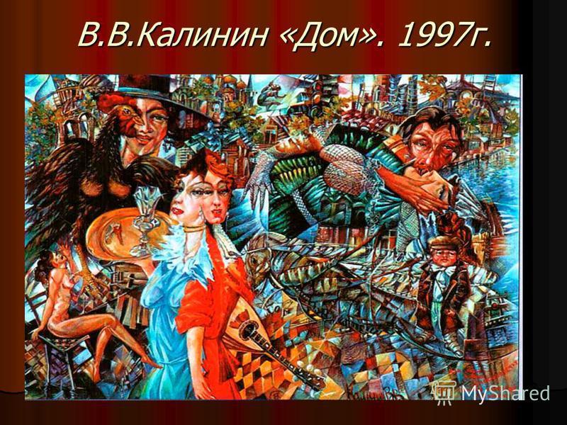 В.В.Калинин «Дом». 1997 г.