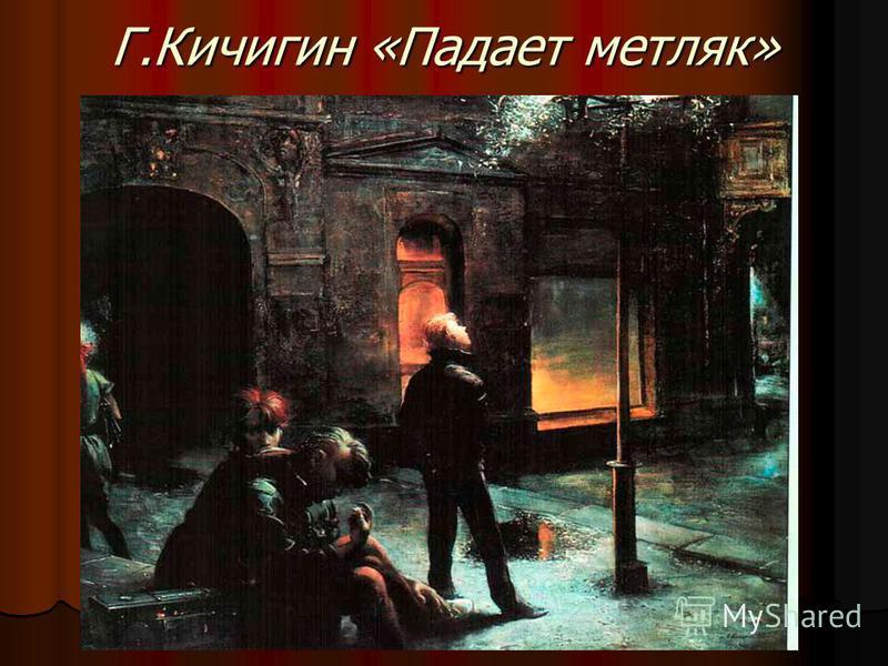 Г.Кичигин «Падает темляк»
