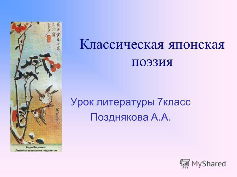 Классическая японская поэзия Урок литературы 7 класс Позднякова А.А.
