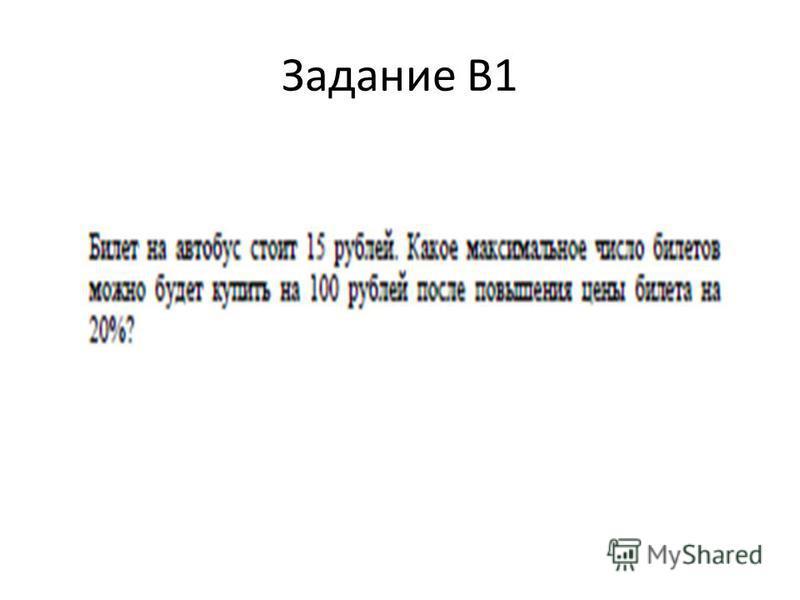 Задание В1