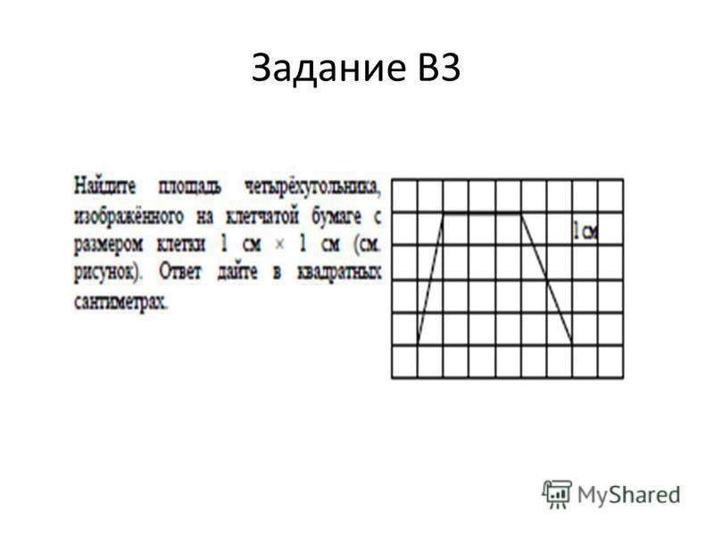 Задание В3