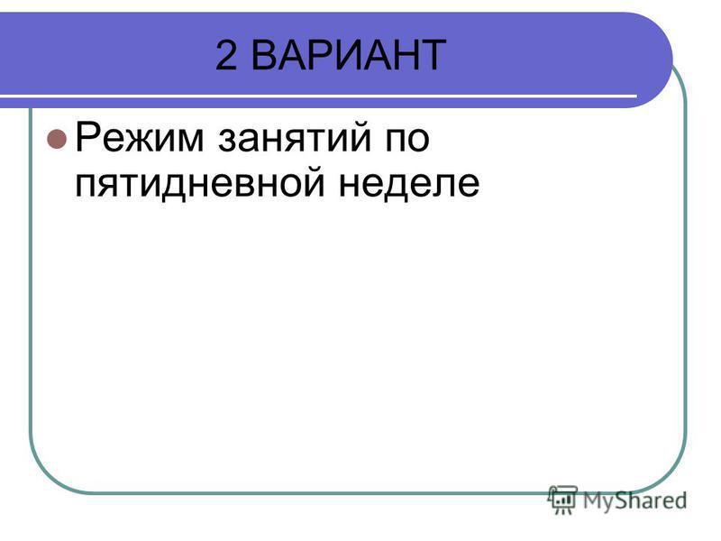 2 ВАРИАНТ Режим занятий по пятидневной неделе