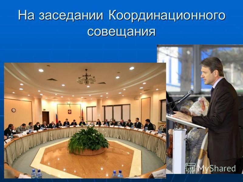 На заседании Координационного совещания