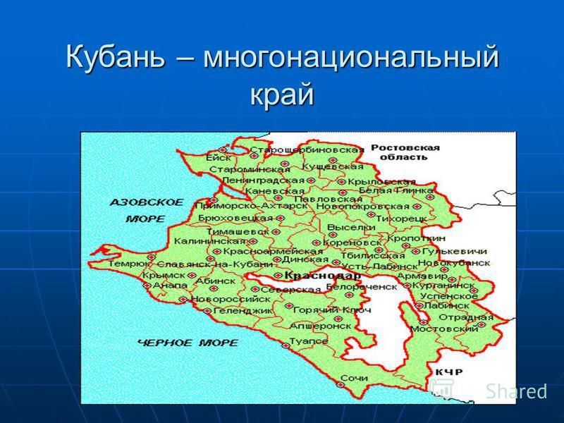 Кубань – многонациональный край