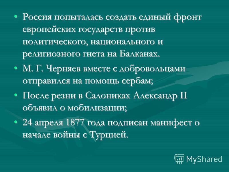 Россия попыталась создать единый фронт европейских государств против политического, национального и религиозного гнета на Балканах.Россия попыталась создать единый фронт европейских государств против политического, национального и религиозного гнета