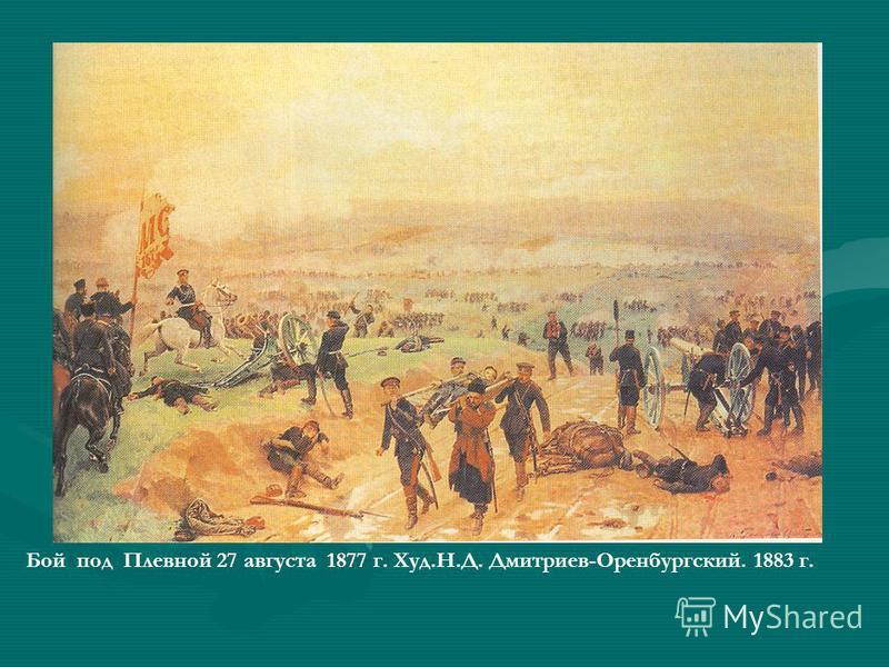 Бой под Плевной 27 августа 1877 г. Худ.Н.Д. Дмитриев-Оренбургский. 1883 г.