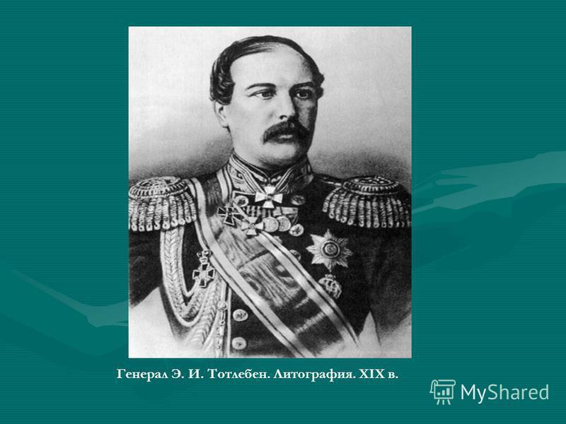 Генерал Э. И. Тотлебен. Литография. XIX в.
