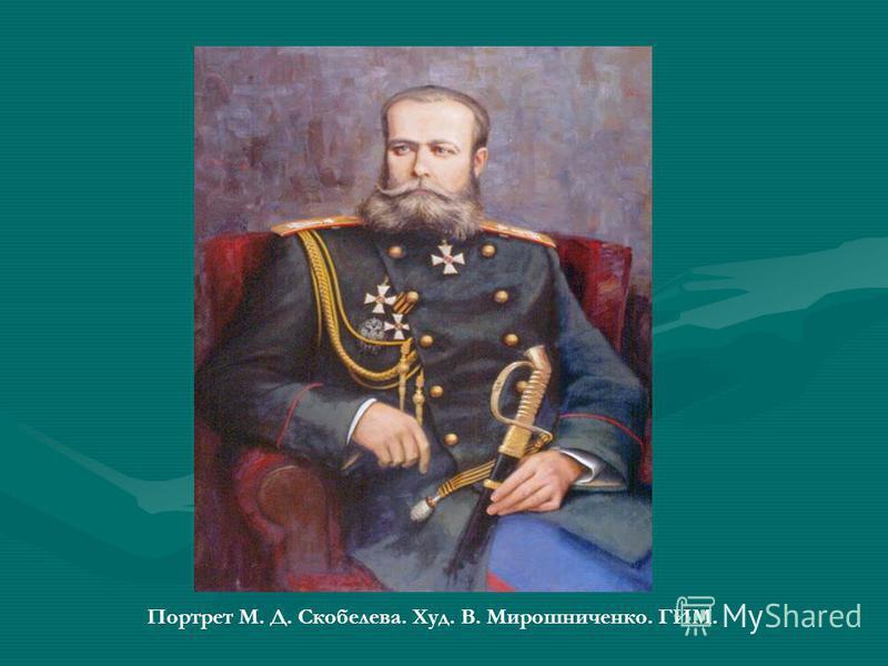 Портрет М. Д. Скобелева. Худ. В. Мирошниченко. ГИМ.