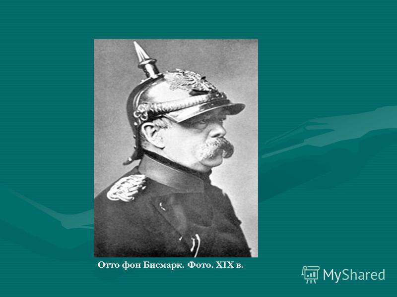 Отто фон Бисмарк. Фото. XIX в.