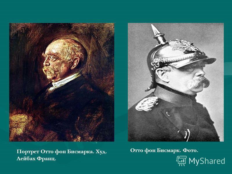 Портрет Отто фон Бисмарка. Худ. Лейбах Франц. Отто фон Бисмарк. Фото.