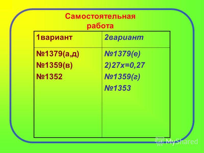 Самостоятельная работа 1 вариант 2 вариант 1379(а,д) 1359(в) 1352 1379(е) 2)27 х=0,27 1359(г) 1353