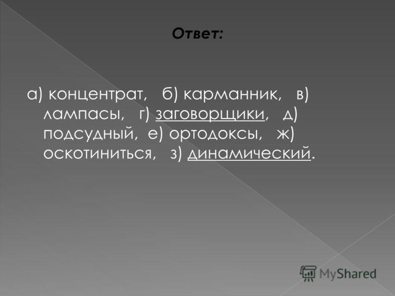 Ответ: а) концентрат, б) карманник, в) лампасы, г) заговорщики, д) подсудный, е) ортодоксы, ж) оскотиниться, з) динамический.