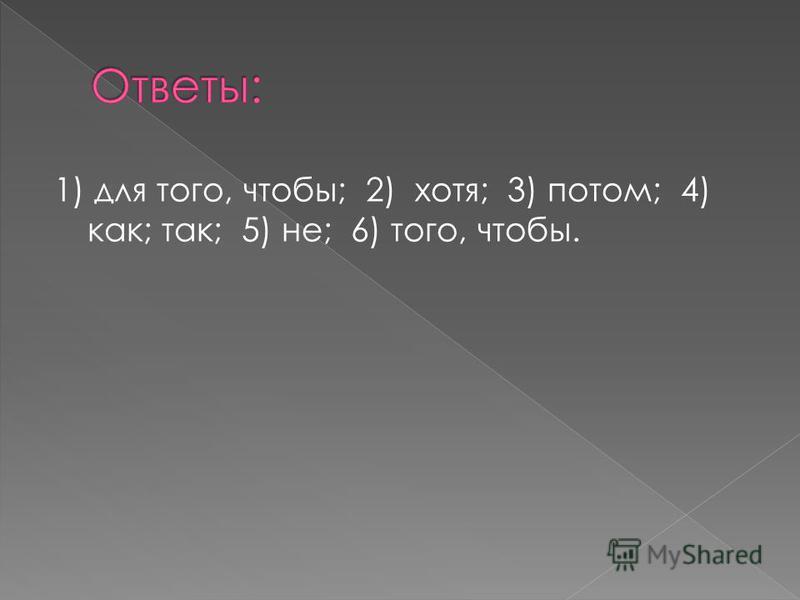 1) для того, чтобы; 2) хотя; 3) потом; 4) как; так; 5) не; 6) того, чтобы.