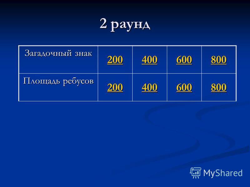 Загадочный знак 200 400 600 800 Площадь ребусов 200 400 600 800 2 раунд