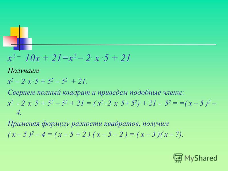 Он базируется на формулах квадрата суммы квадрата разности: (а + b) 2 = а 2 + 2 аb + b 2 (а – b) 2 = а 2 - 2 аb + b 2.