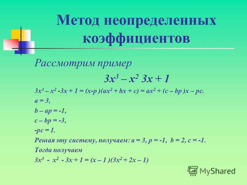 х 2 – 10 х + 21=х 2 – 2. x. 5 + 21 Получаем х 2 – 2. x. 5 + 5 2 – 5 2 + 21. Свернем полный квадрат и приведем подобные члены: х 2 - 2. x. 5 + 5 2 – 5 2 + 21 = ( х 2 -2. x. 5+ 5 2 ) + 21 - 5 2 = =( х – 5 ) 2 – 4. Применяя формулу разности квадратов, п
