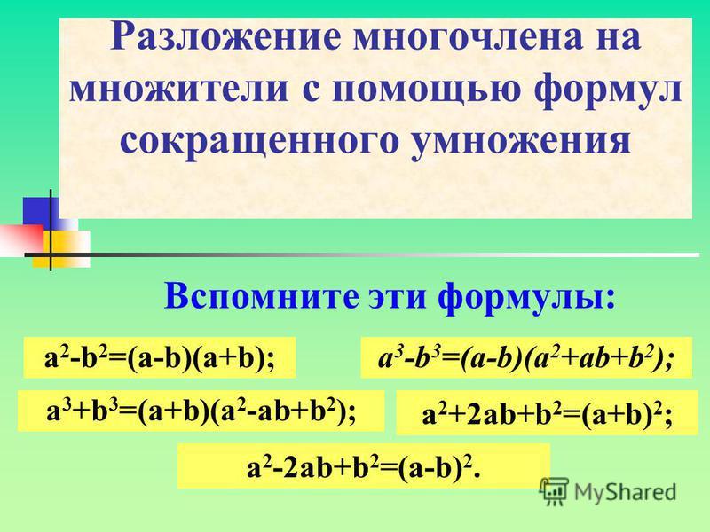 Метод неопределенных коэффициентов Рассмотрим пример 3 х 3 – х 2 3 х + 1 3 х 3 – х 2 -3 х + 1 = (х-р )(ах 2 + bх + с) = ах 2 + (с – bр )х – рс. а = 3, b – ар = -1, с – bр = -3, -рс = 1. Решая эту систему, получаем: а = 3, р = -1, b = 2, с = -1. Тогда