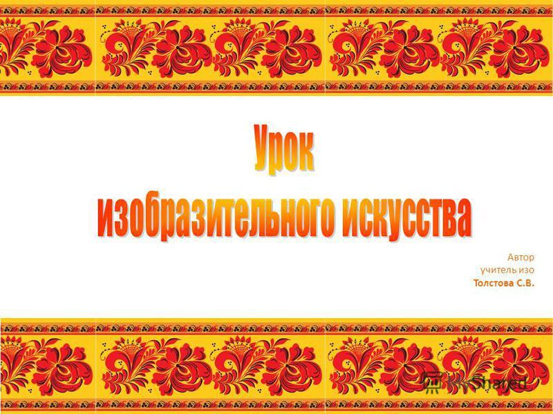 Автор учитель изо Толстова С.В.
