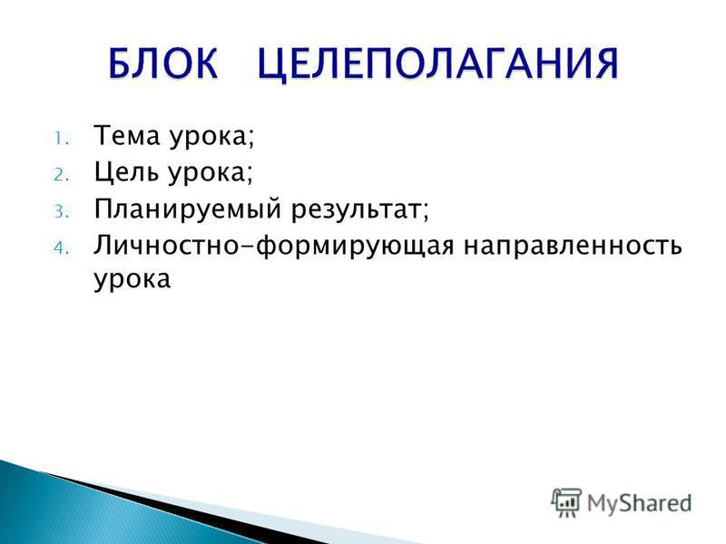 1. Тема урока; 2. Цель урока; 3. Планируемый результат; 4. Личностно-формирующая направленность урока