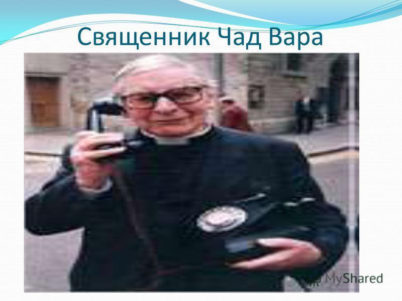 Священник Чад Вара
