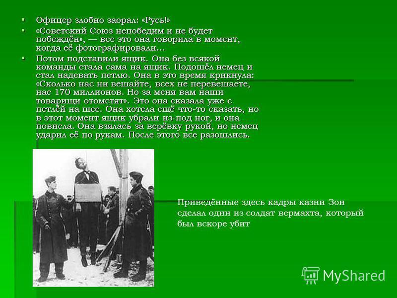 Офицер злобно заорал: «Русь!» Офицер злобно заорал: «Русь!» «Советский Союз непобедим и не будет побеждён», все это она говорила в момент, когда её фотографировали… «Советский Союз непобедим и не будет побеждён», все это она говорила в момент, когда