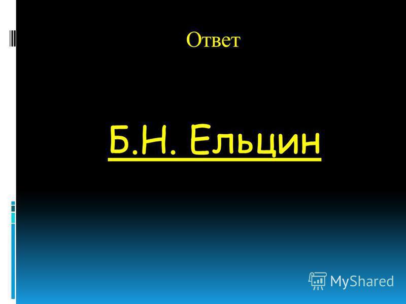 Ответ Б.Н. Ельцин