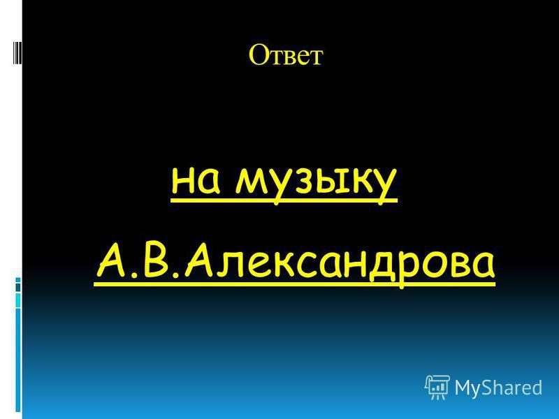 Ответ на музыку А.В.Александрова