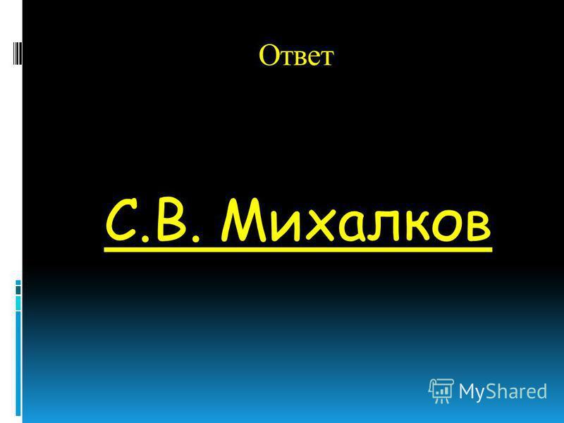 Ответ С.В. Михалков