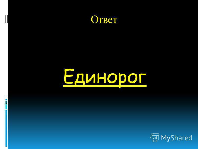 Ответ Единорог