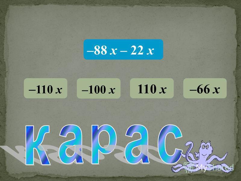 10 94 х + (– 100 х) –4 х –6 х 6 х –194 х