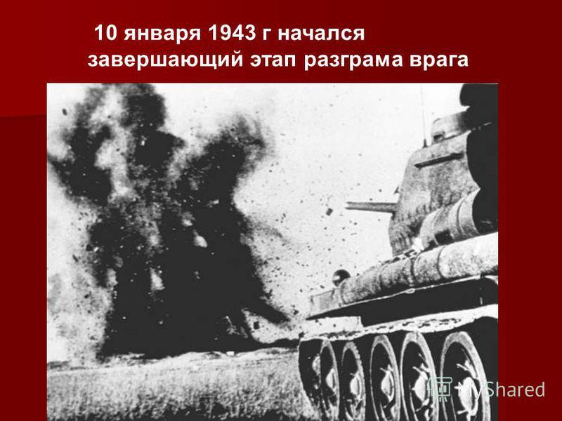 19 ноября 1942 г – начало контрнаступления советских войск под Сталинградом