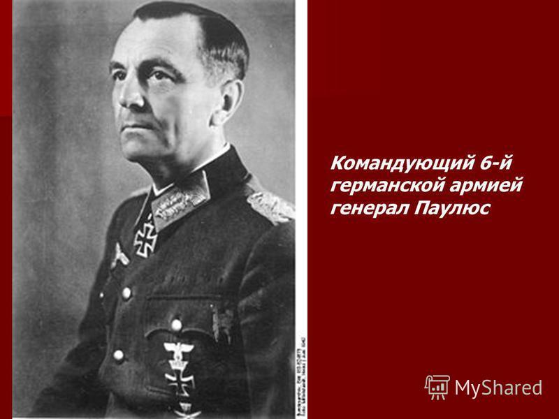 Пленение генерал- фельдмаршала Паулюса в г.Сталинграде