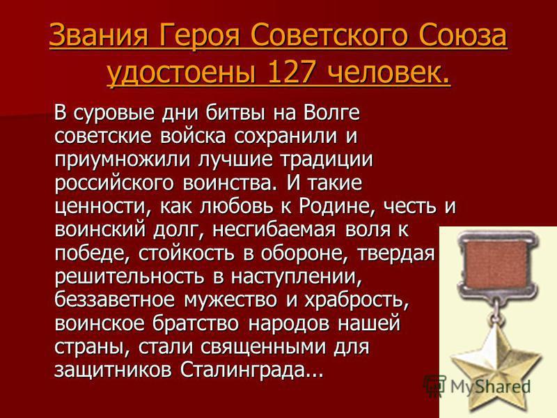 Воины Красной Армии проявили массовый героизм, мужество и высокое воинское мастерство Во время сражения многие иностранные газеты писали, что только Родина Октября могла воспитать таких героев, как защитники Сталинграда. Во время сражения многие инос