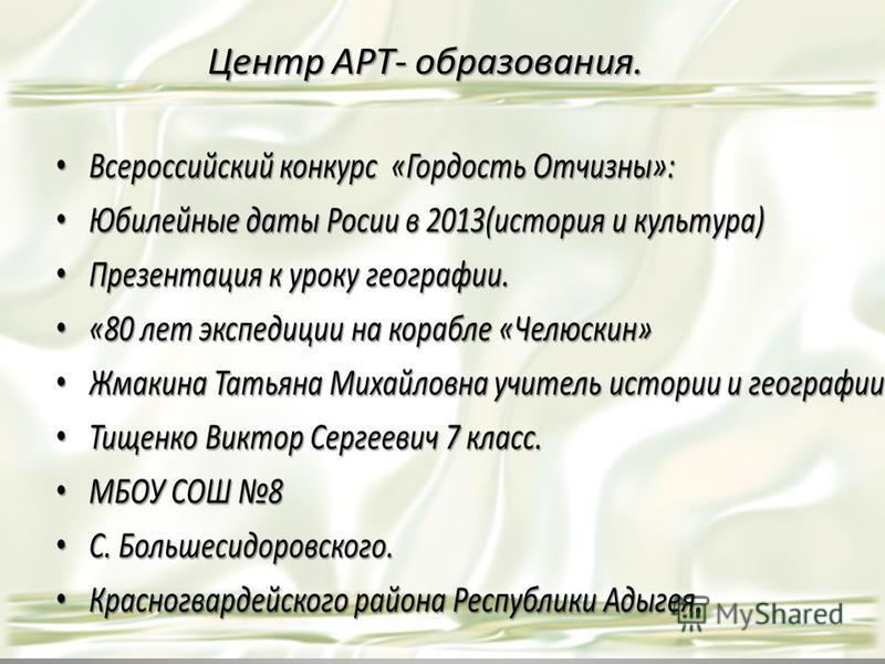Центр АРТ- образования.
