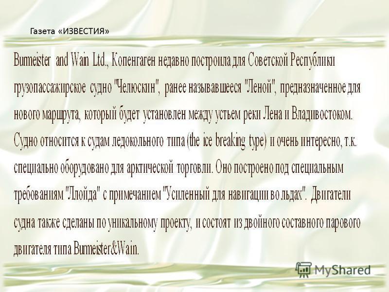 Газета «ИЗВЕСТИЯ»