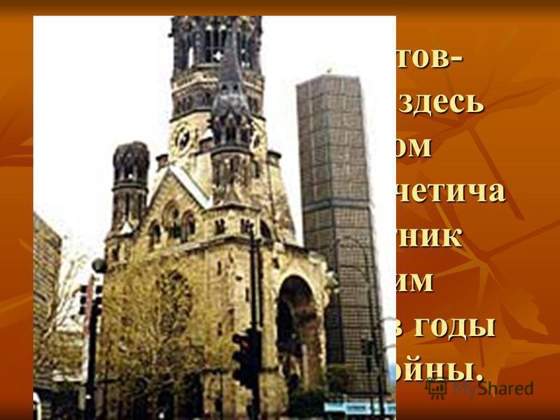 Кладбище в Трептов- парке. В 1946-1949 здесь под руководством скульптора Е. В. Вучетича был создан памятник ансамбль павшим советским воинам в годы Второй мировой войны.