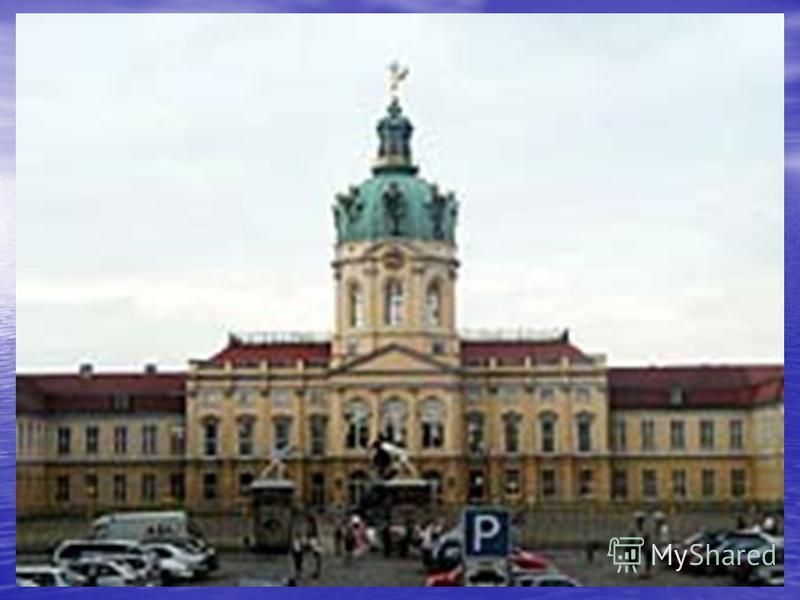 Берлин. Дворец Шарлоттенбург резиденция прусских королей. 1695.